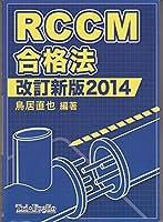 617w5lBkw8L. SL200  - RCCM試験 01