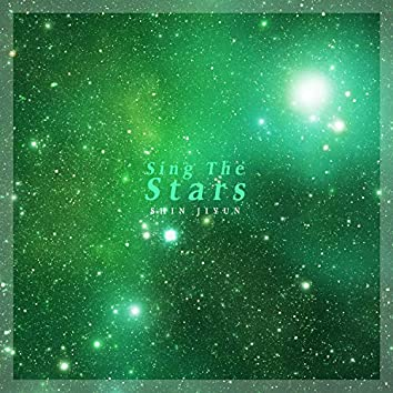 별들도 노래해