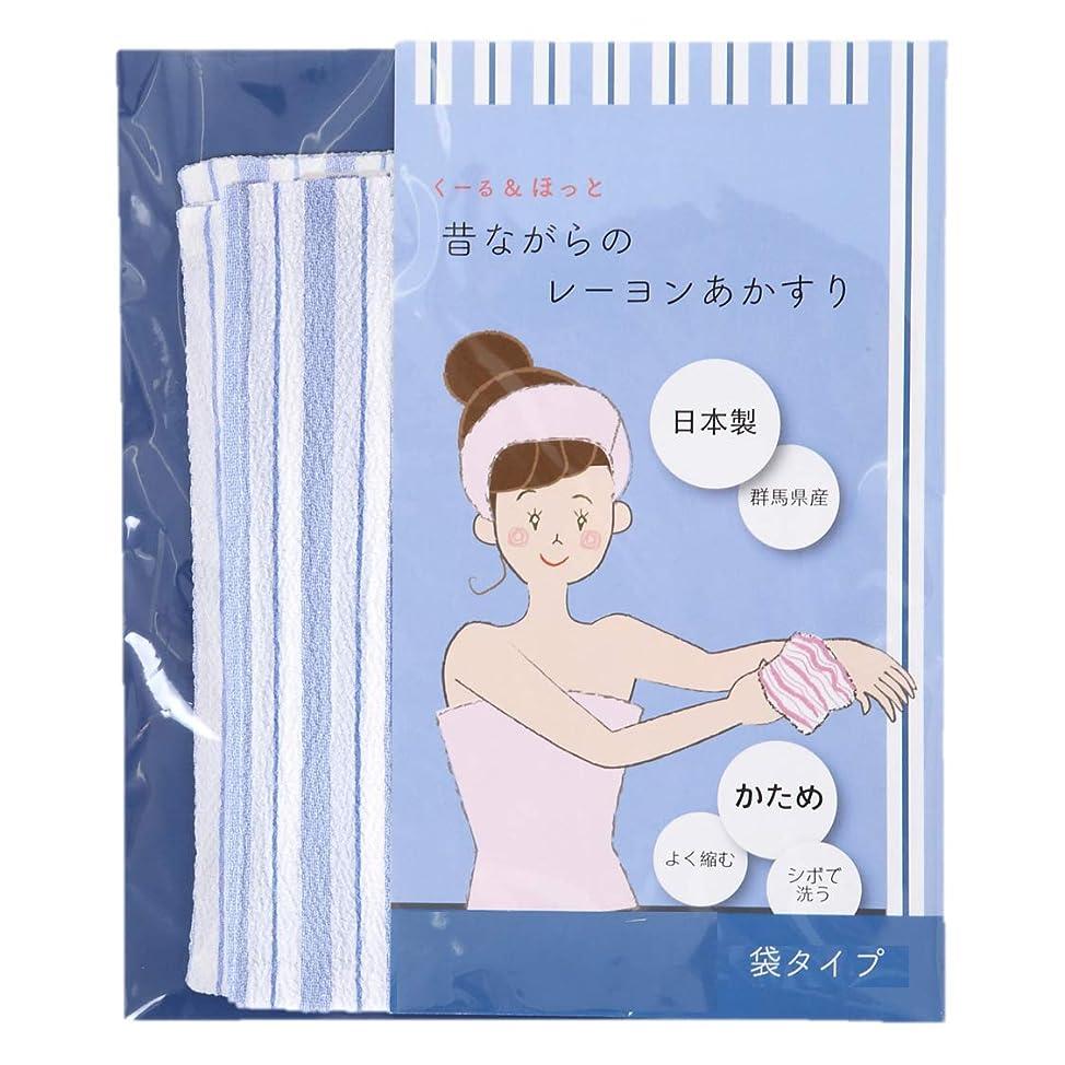 オーナー軍団驚いたくーる&ほっと 昔ながらのレーヨンあかすり 日本製(群馬県で製造) 袋5枚組(ブルー)