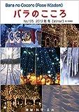 バラのこころ No.125: (Rose Wisdom) 2012年冬 電子書籍版 バラ十字会日本本部AMORC季刊誌