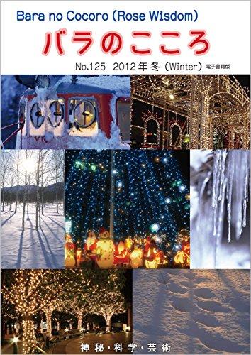 バラのこころ No.125: (Rose Wisdom) 2012年冬 電子書籍版 バラ十字会日本本部AMORC季刊誌の詳細を見る