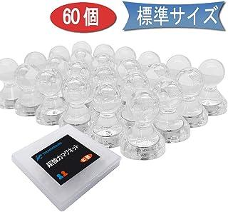 マグネットピン 冷蔵庫マグネット ホワイトボード用マグネット (60個セット) 超強力 磁石 透明 小型 便利 メモ 貼り付け 冷蔵庫/地図/掲示板に最適 ホワイトボード プリント 写真 オフィス用品 透明色