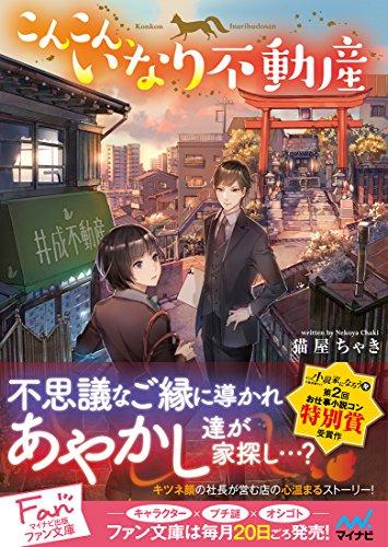 こんこん、いなり不動産 (マイナビ出版ファン文庫)の詳細を見る
