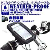 Weather-proof Bike Mount for iPhone5 HLD-12550
