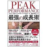 PEAK PERFORMANCE 最強の成長術