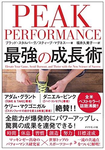 『PEAK PERFORMANCE 最強の成長術』
