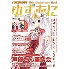 ゆずあに-YUZUSOFT 10th Anniversary Book-