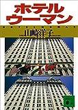 ホテルウーマン (講談社文庫)