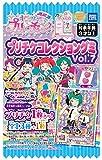 キラッとプリ☆チャン プリチケコレクショングミVol.7 20個入 食玩・キャンディー