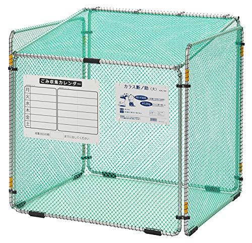 折りたたみ式ゴミ収集ボックス カラスよけネット カラス断ノ助 大 560L 12袋 カラス ゴミ ネット ごみ