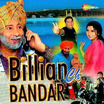 Billian Chi Bandar (Original Motion Picture Soundtrack)