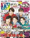 TVガイド 2020年 12/25・2021年 1/1 合併号 関東版