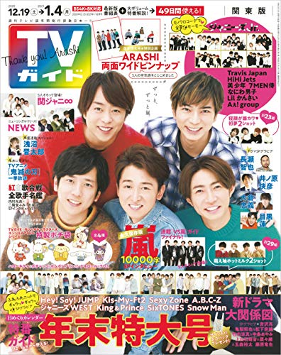 TVガイド 2020年 12/25・2021年 1/1 合併号 関東版 [雑誌]