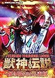 獣神サンダー・ライガー引退記念DVD Vol.2 獣神伝説 完結編〜解き明かされる素顔〜【DVD-BOX】[TCED-4889][DVD]