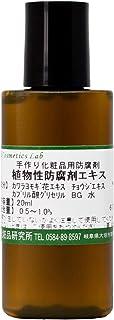 植物性防腐剤 エキス 化粧品原料 20ml