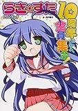 らき☆すたファンブック 10周年だよ、全員集合! (角川コミックス)