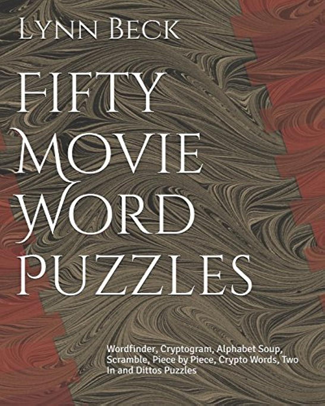 うがい我慢するアサートFifty Movie Word Puzzles