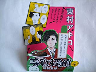 美食探偵 明智五郎 4巻 組立立体ポップ 東村アキコさん