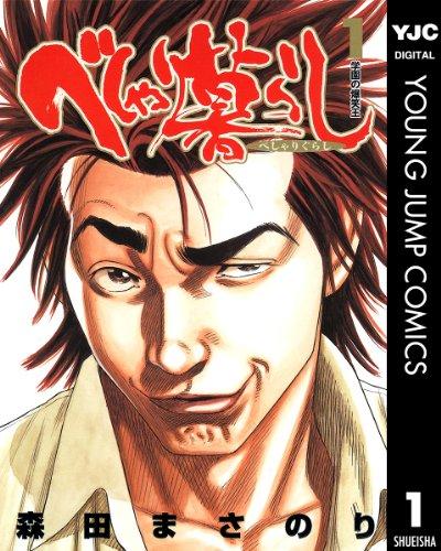べしゃり暮らし 1 (ヤングジャンプコミックスDIGITAL)