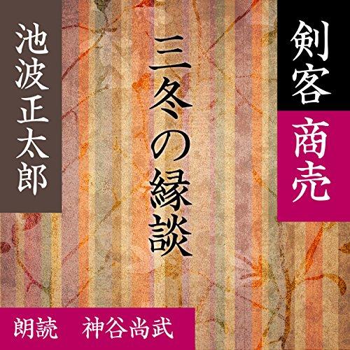 『三冬の縁談 (剣客商売より)』のカバーアート