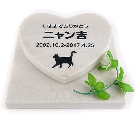 Pet&Love. ペットのお墓(猫用) 猫種選択可能 オーダーメイド メッセージ変更可能 墓石セット ハート (ホワイト(大理石))