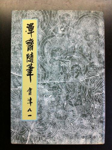 渾斎随筆 (1978年) (中公文庫)の詳細を見る