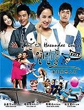 Haeundae Lovers / Lovers of Haeundae (4-DVD Boxset English Subtitle)