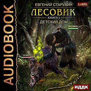 Children's Home [Russian Edition] audiobook cover art