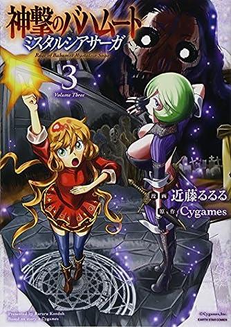 神撃のバハムートミスタルシアサーガ 3 (アース・スターコミックス)
