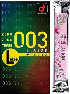 ゼロゼロスリー003 Lサイズ 10個入り + 愛活ローション12mlセット