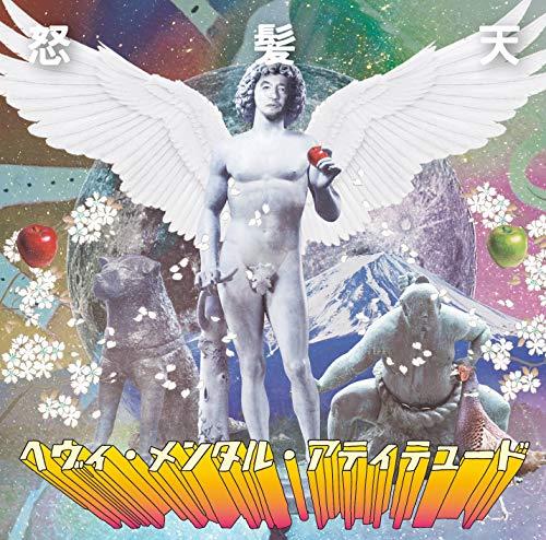 ヘヴィ・メンタル・アティテュード (初回限定盤)