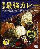 東京最強カレー (昭文社ムック)