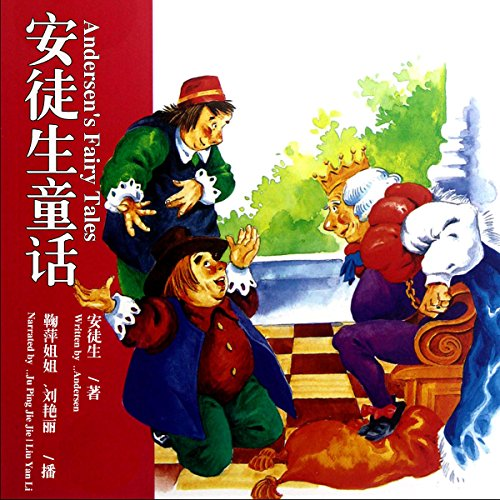 安徒生童话 - 安徒生童話 [Andersen's Fairy Tales] audiobook cover art