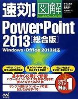 速効!図解 PowerPoint 2013 総合版 Windows・Office 2013対応 (速効!図解シリーズ)