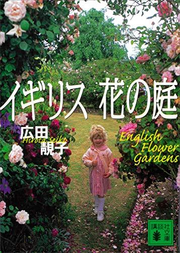 イギリス 花の庭 (講談社文庫)