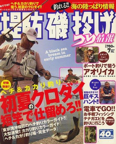 堤防・磯投げつり情報 2007年 07月号 [雑誌]