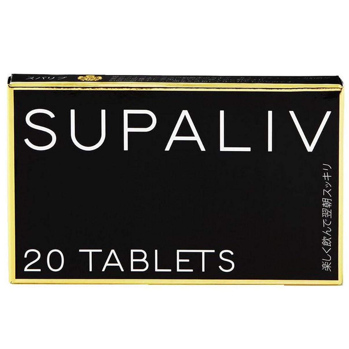 破壊調子電気SUPALIV(スパリブ)20タブレット
