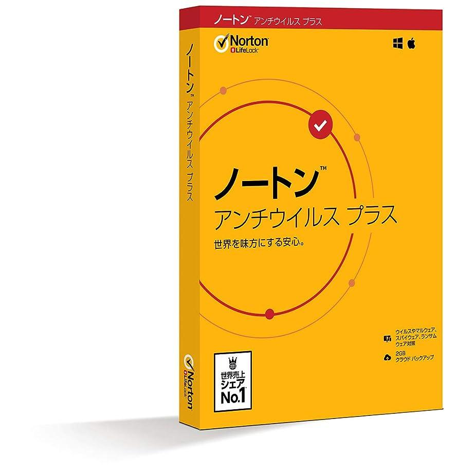 戦闘無視有能なノートン アンチウイルス プラス セキュリティソフト(最新)|1年1台版|パッケージ版|Win/Mac対応