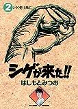 シゲが来た!!(2) (ビッグコミックス)