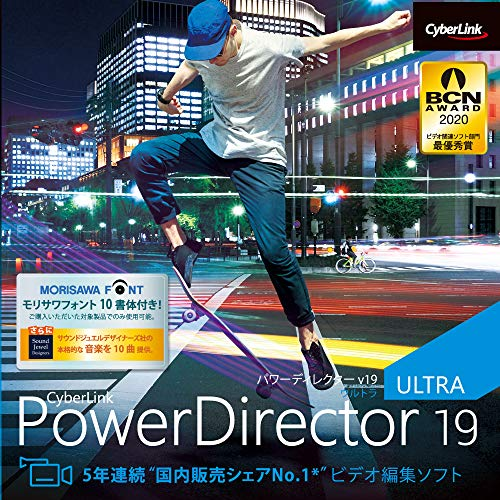 PowerDirector 19 Ultra|ダウンロード版