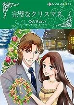 表紙: 完璧なクリスマス (ハーレクインコミックス) | のわき ねい