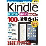 Amazon Kindle はじめる&楽しむ 100%活用ガイド 【Kindle Fire / Kindle Fire HD 対応】 (100%ガイド)