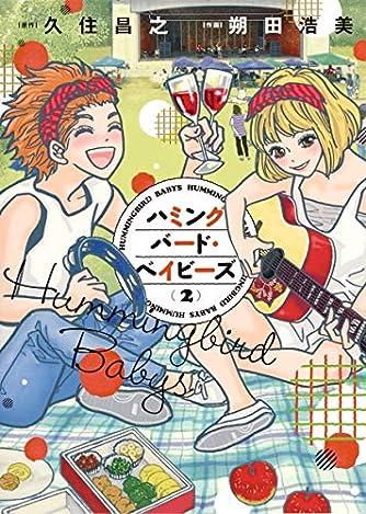 ハミングバード・ベイビーズ 2 (ヤングジャンプコミックス)