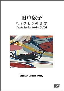 田中敦子 もうひとつの具体 [DVD]