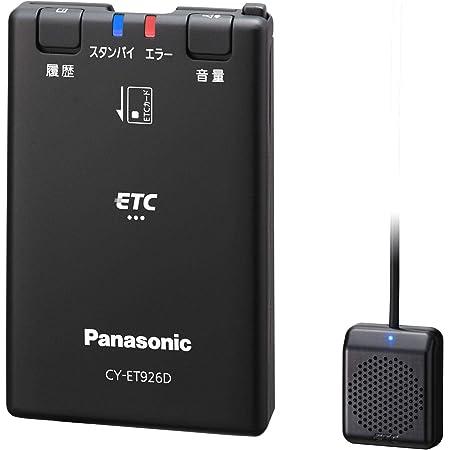 パナソニック ETC1.0 CY-ET926D アンテナ一体型 音声案内タイプ 新セキュリティ対応 GPS付