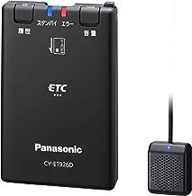 パナソニック(Panasonic) ETC車載器 ETC1.0 新セキュリティ対応 CY-ET926D