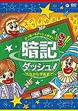 みる暗記ダッシュ!~九九から宇宙まで~[DVD]