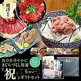 お歳暮 ギフト お取り寄せ 海鮮福袋 食品 マグロ 特選ギフト (まぐろづくし「祝」)
