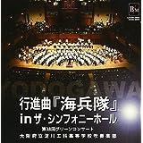行進曲 海兵隊 in ザ・シンフォニーホール~第38回グリーンコンサート~