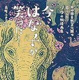 今、はな子が笑った! 井の頭自然文化園で暮らしたゾウの物語画集